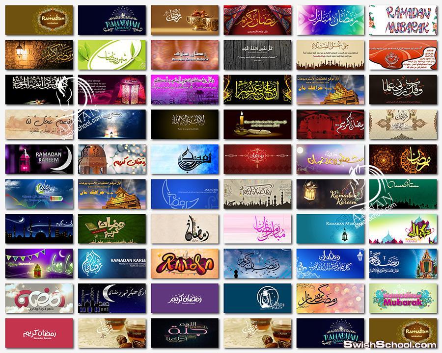 كفرات فيس بوك اسلاميه بمناسبه شهر رمضان الكريم facebook cover