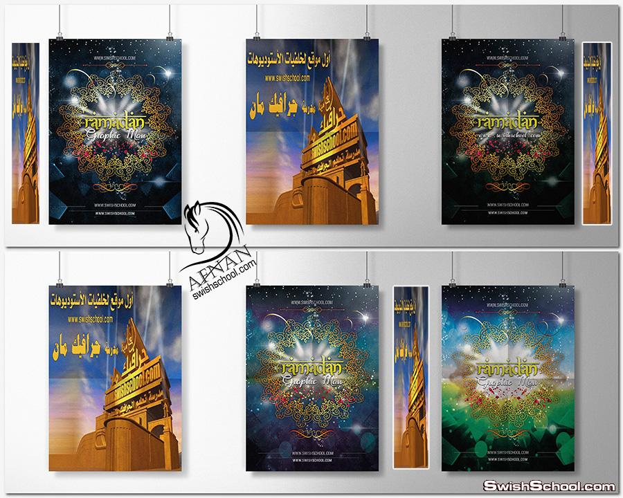 مطبوعات دعوه افطار لشهر رمضان تصميم psd فصل الوان