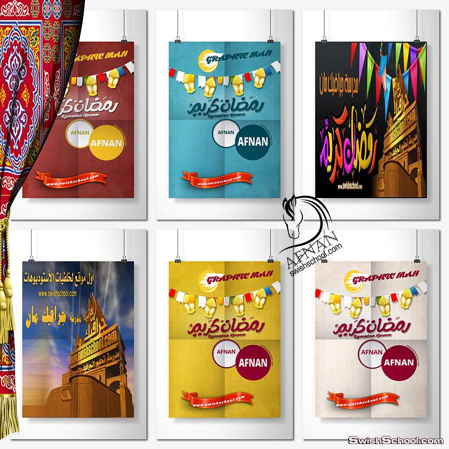 فلاير منيو أكلات شهر رمضان للمطاعم تصميم psd فصل الوان
