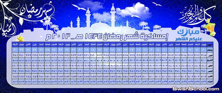 ملف مفتوح psd إمساكية شهر رمضان 2013