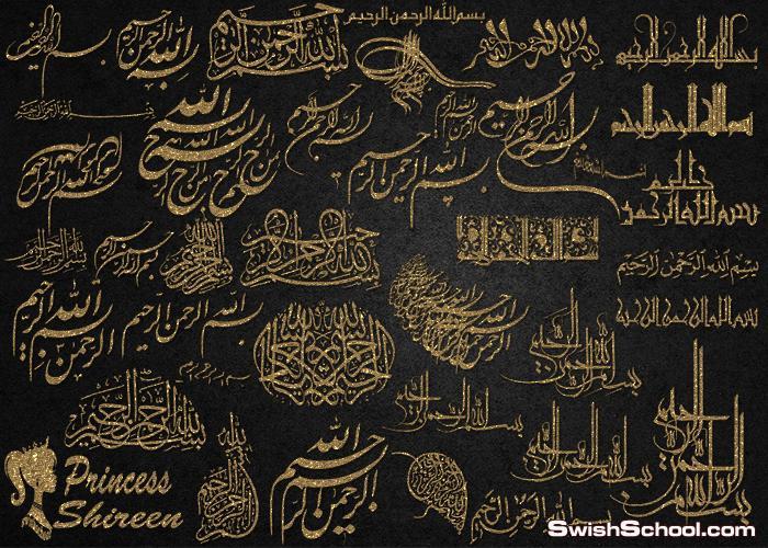 كولكشن فرش البسملة للتصاميم الاسلاميه مدرسة جرافيك مان
