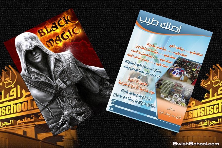 فلاير اصلك طيب مفتوح المصدر psd تصميم  black magic