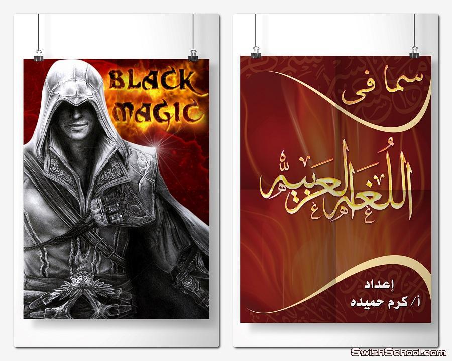غلاف ملزمه اللغه العربيه للمدرسين psd ملف مفتوح تصميم black magic