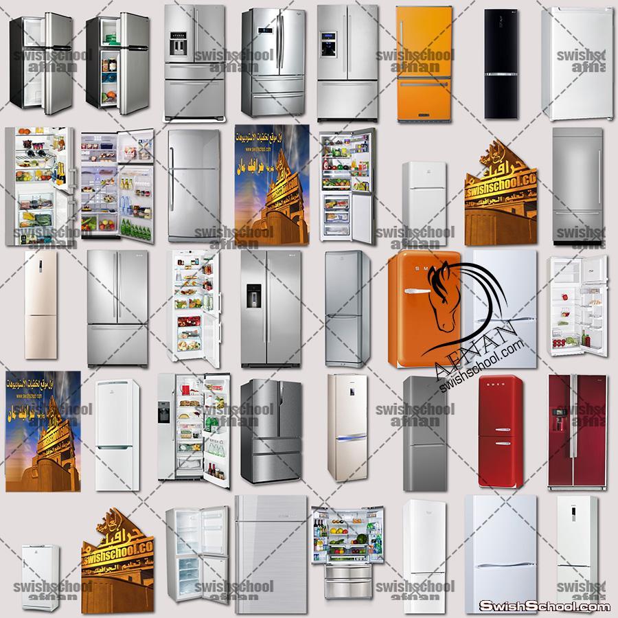 صور ثلاجات مفرغه لتصاميم الفوتوشوب والدعايه والاعلان png