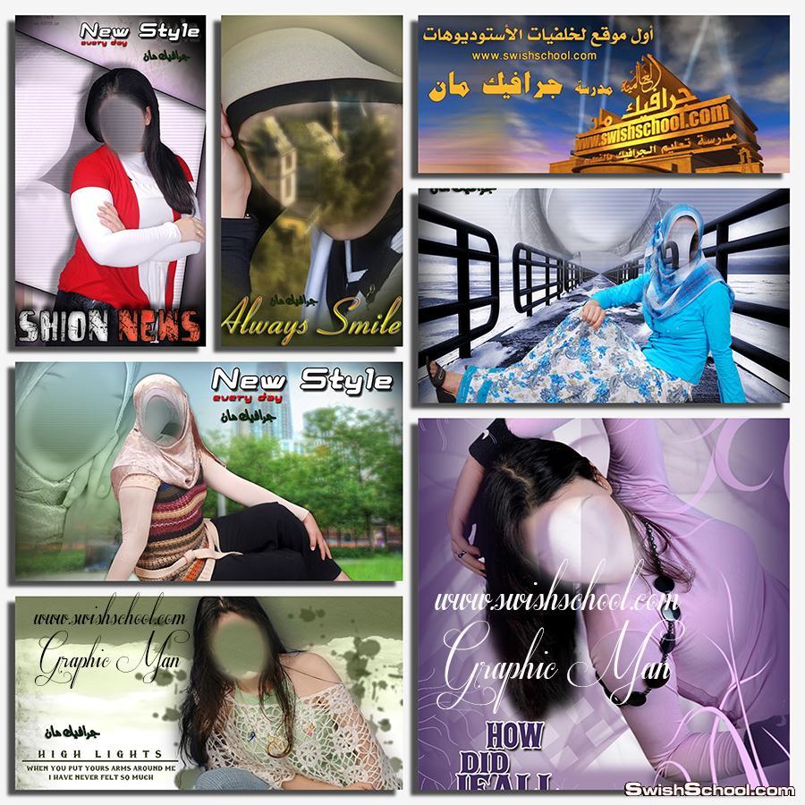 خلفيات شبابية - الدفعه السابعه  - خلفيات شبابى استوديو  psd