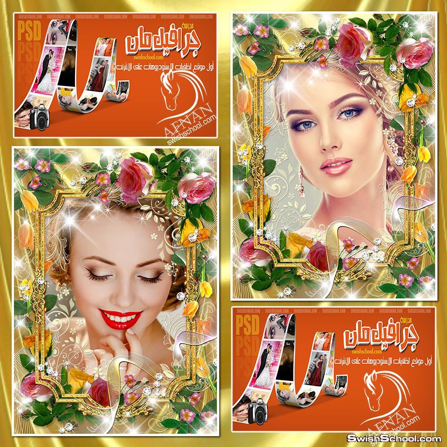 فريم ذهبي فخم مع الورد عالي الجوده لاستديوهات التصوير psd