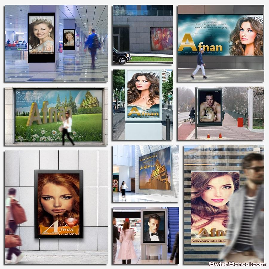 موك اب عرض التصاميم والصور على لافتات في الشوارع العامه والمولات التجاريه  mock up psd
