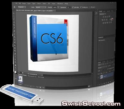 فوتوشوب Cs6 بحجم خيالى