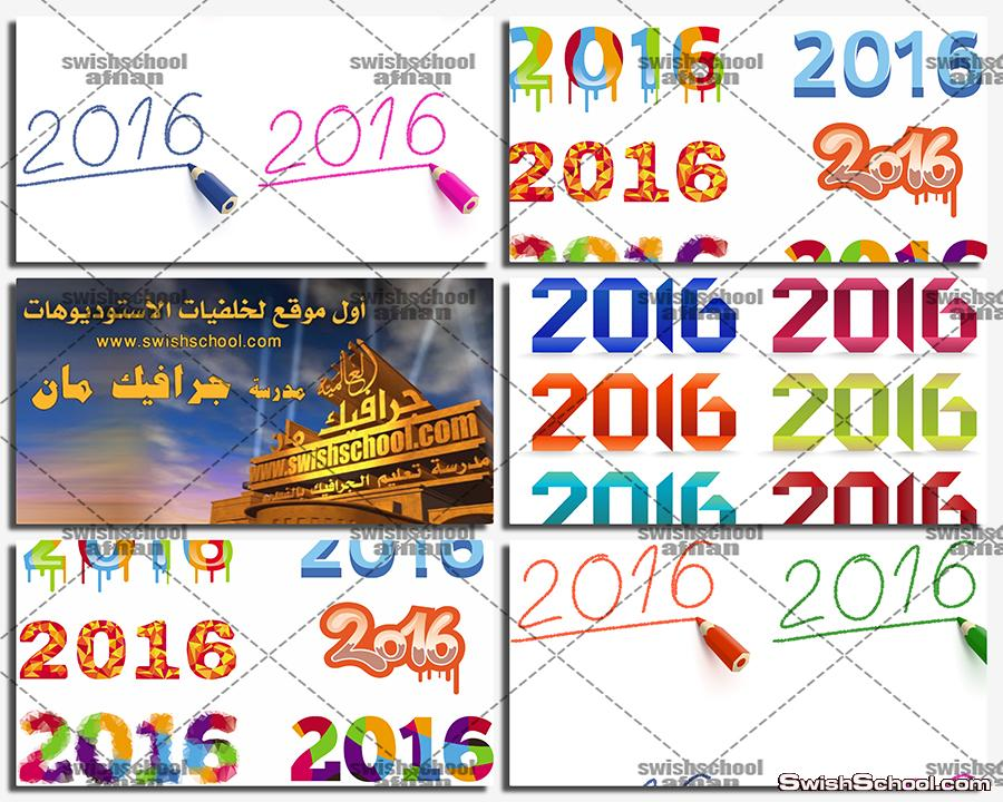 فيكتور ارقام السنه الجديد 2016 للايستريتور ai