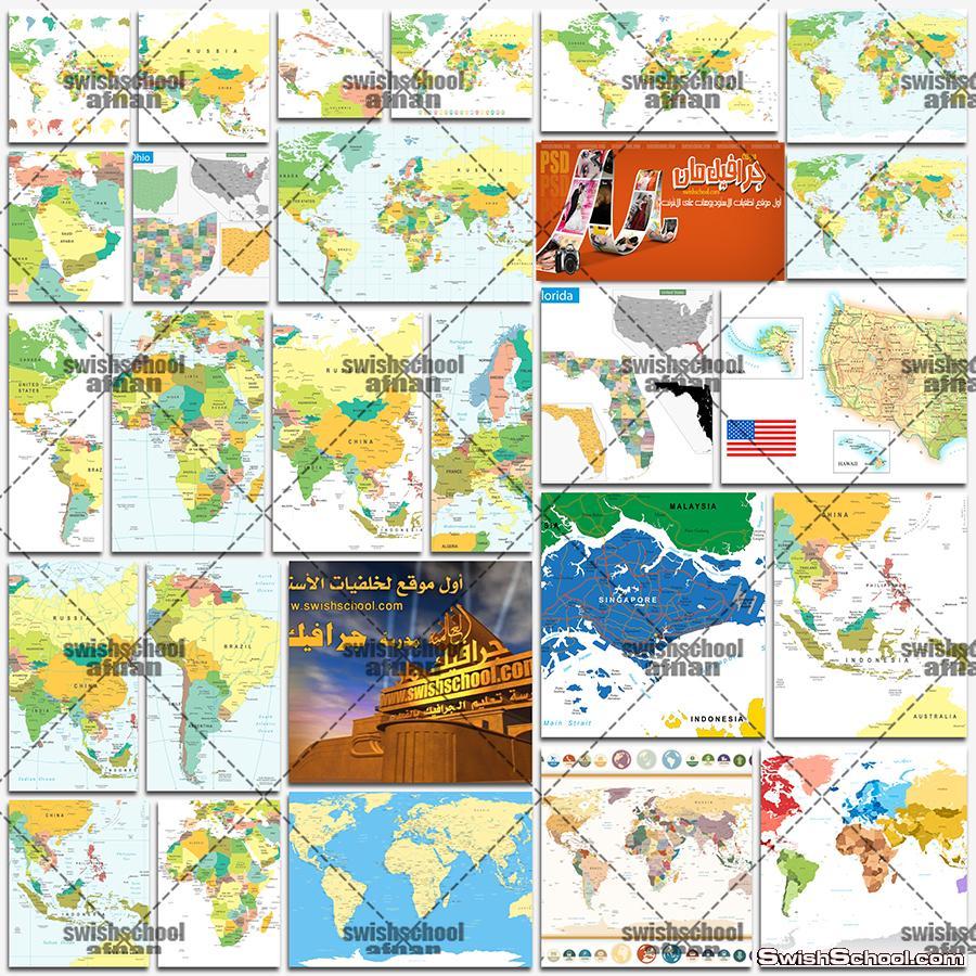 تحميل خريطه العالم للمدارس وتخصصات الجغرافيا عاليه الجوده eps