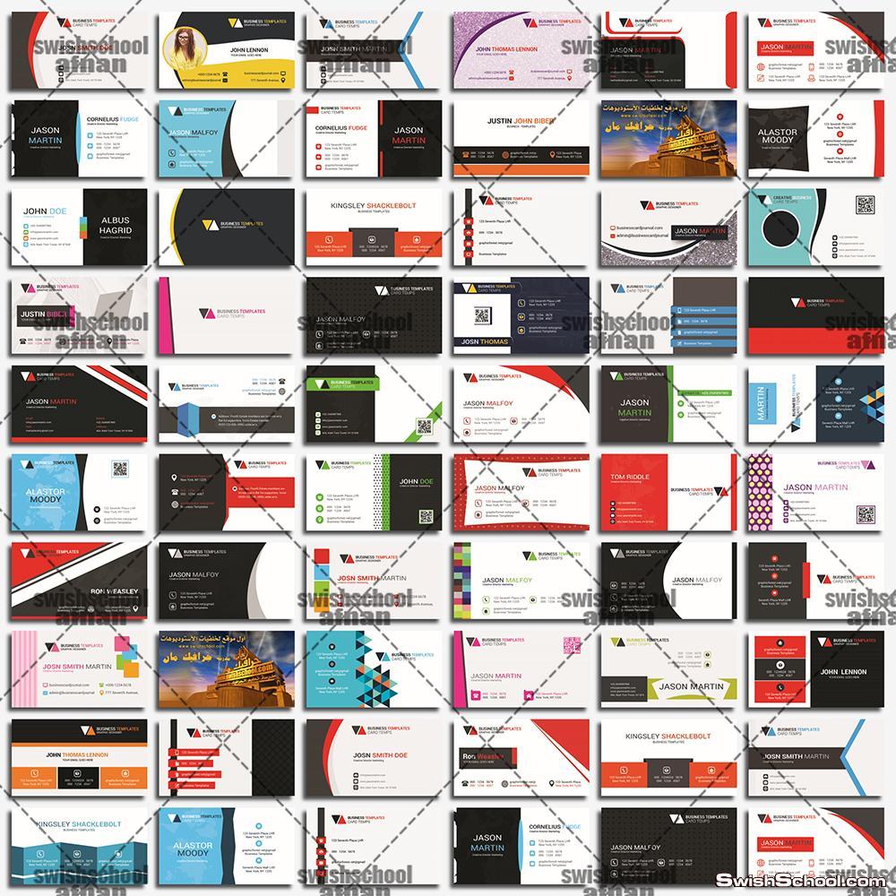 اكبر مجموعه كروت بزنس مفتوحه المصدر فصل الوان 50 كارت psd - الجزء الثالث