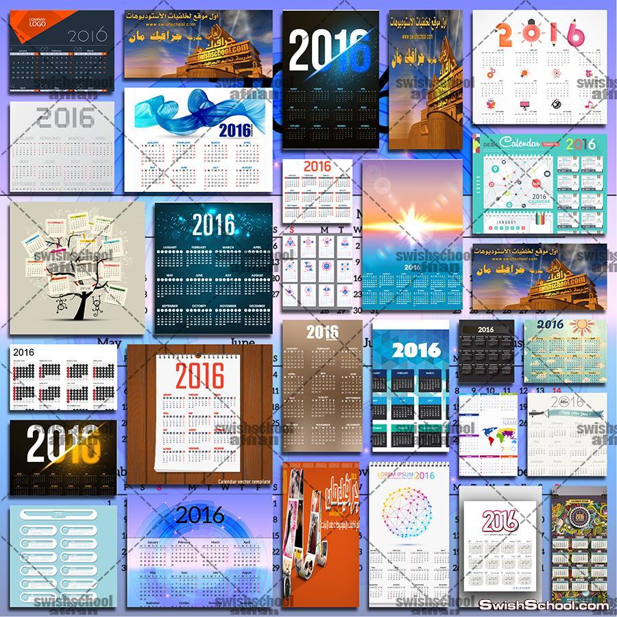 فيكتور كالندر عام 2016 للمطابع والدعايه والاعلان eps - الجزء الثالث