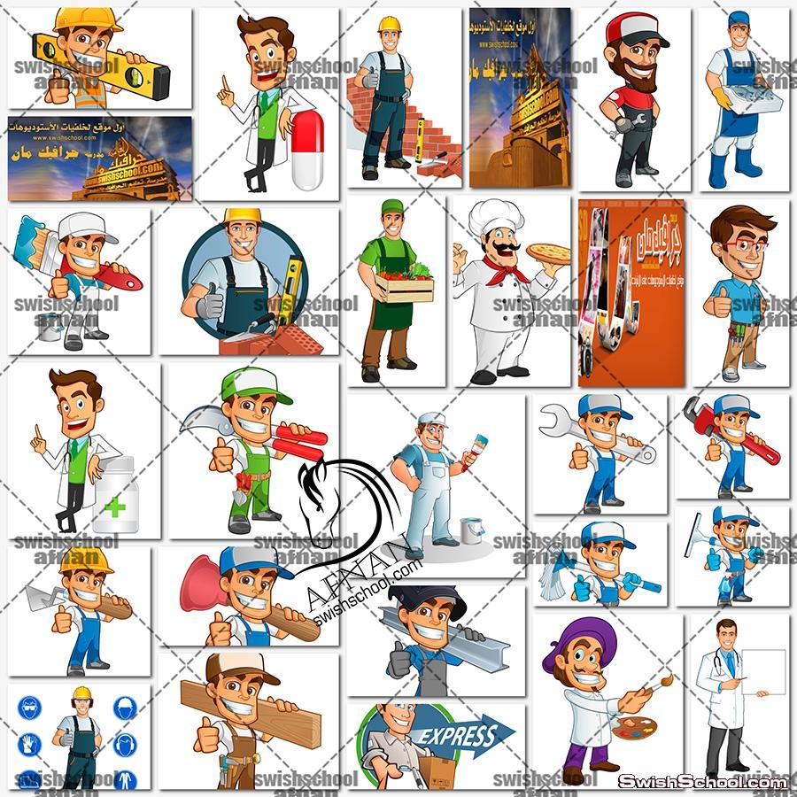 شخصيات عمال ووظائف حرفيه ومهنيه كارتون eps