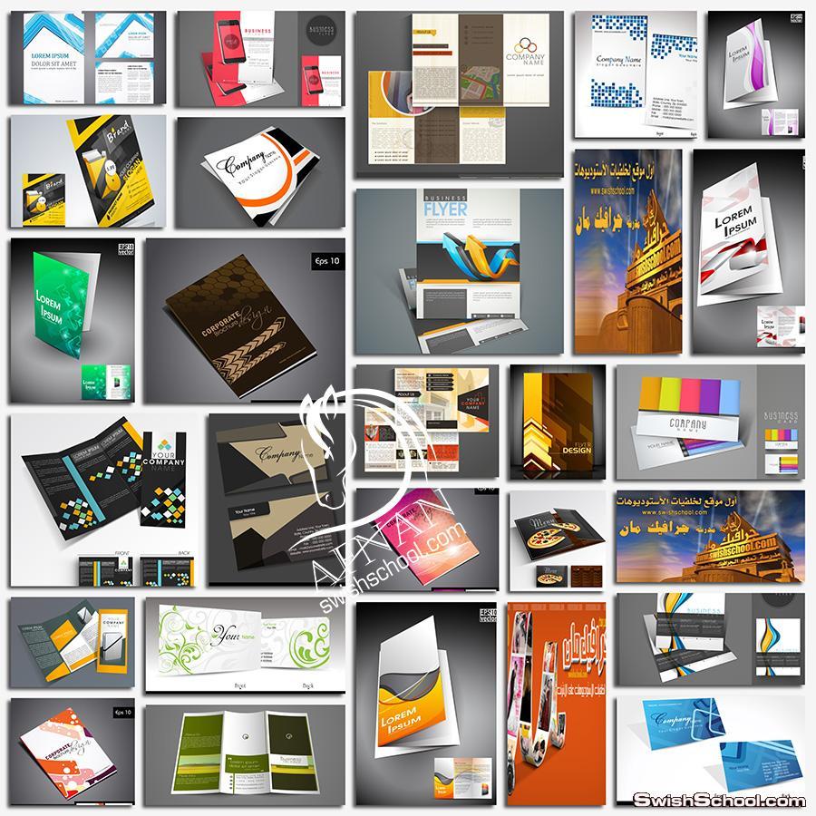 كولكشن بروشور فيكتور للدعايه والاعلان eps - ملفات Vector لبرنامج اليستريتور