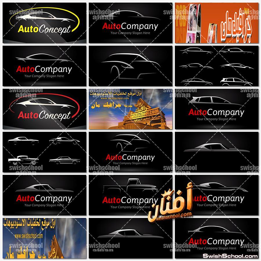 لوجهات بيزنس شركات سيارات للدعايه والاعلان eps