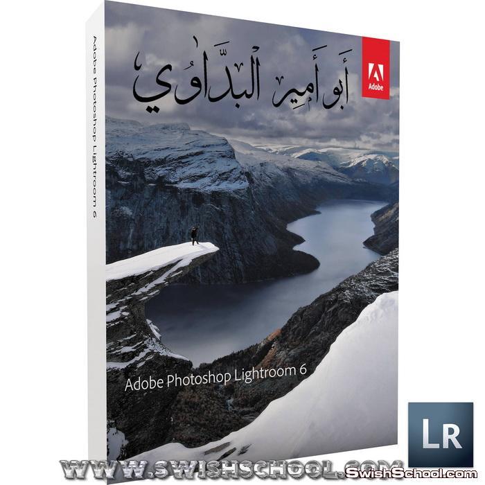 برنامج ادوبي لايت روم الجديد, برنامج Adobe Photoshop Lightroom, احدث نسخة من برنامج لأصحاب التصوير الرقمي