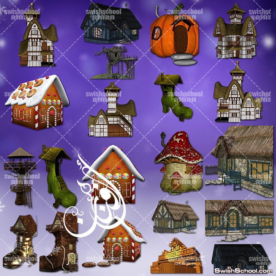 صور مقصوصه منازل فيري , فانتازيا خياليه لتصاميم الدمج psd