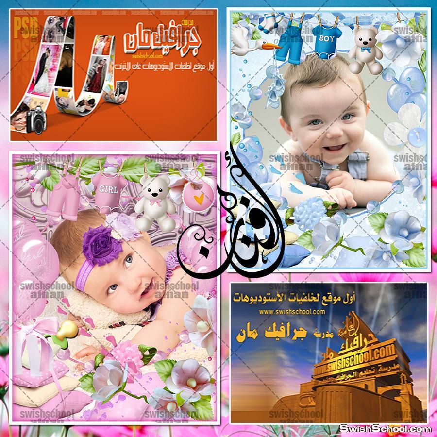 فريمات اطفال مواليد ولاد وبنات مفتوحه المصدر لاستديوهات التصوير psd