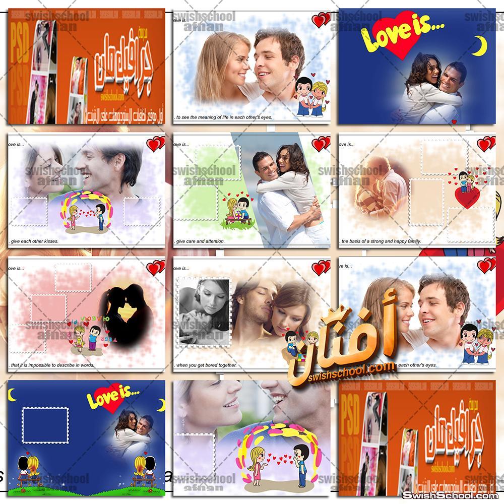 """البوم ليزر  رومانسي """"معنى الحب """"متعدد الليرات لصور الخطوبه والاستديوهات psd"""