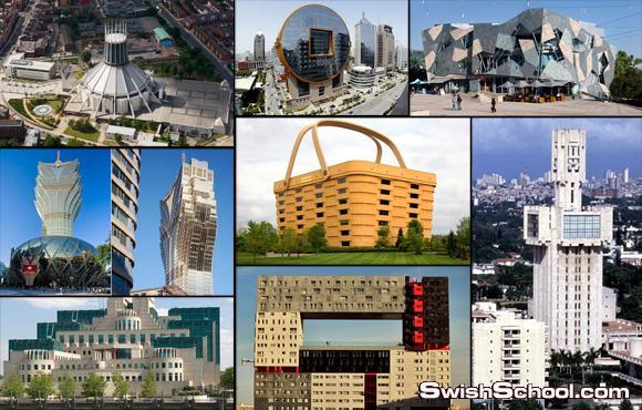 ابشع مباني العالم - صور مباني غريبه
