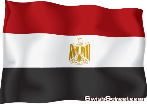 صورة علم مصر psd ملف مفتوح زي بتاع الانتخابات المصرية