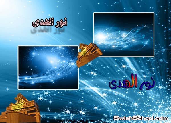 خلفيات زرقاء مضيئه مع نجوم  للتصميم - خلفيات عاليه الجوده زرقاء - خلفيات ازرق غامق 2013