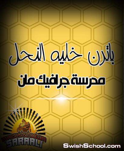 باترن عش وخليه النحل