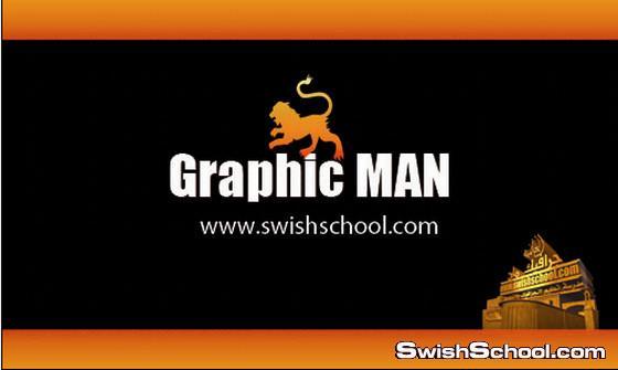 كرت شخصي لمدرسة جرافيك مان + ملف مفتوح قابل للتعديل وجاهز للطباعه