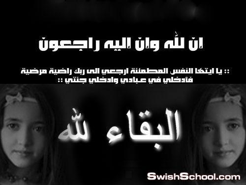 عزاء واجب للاستاذ عاصم حمزه