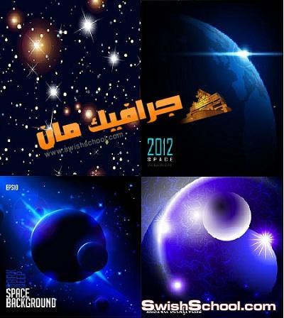 خلفيات فيكتور فضاء ومجرات وكواكب - خلفيات فيكتور فضائيه eps .ai