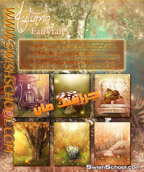 خلفيات استديو ذهبيه - خلفيات الخريف للاستديوهات 2013 - خلفيات خيال عاليه الجوده - استديو - جرافيك 2013