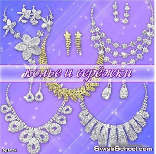 عقود  وحلق الماس لتركيبات الاستديوهات