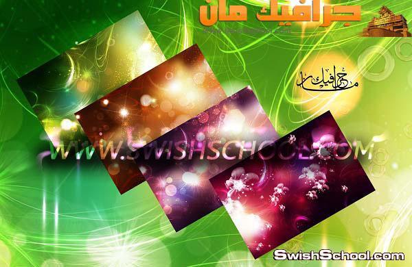 خلفيات ابداعيه براقه بتاثيرات مضيئه - خلفيات جرافيك عاليه الجوده للتصميم 2013