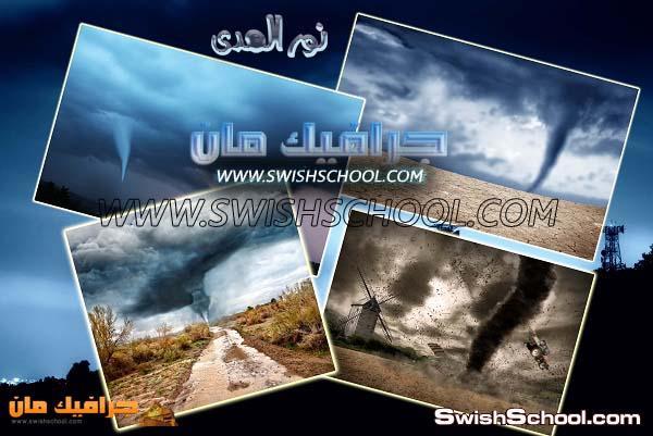 خلفيات اعاصير ورياح قويه مدمره - خلفيات عاليه الجوده للتصاميم الفوتوشوب