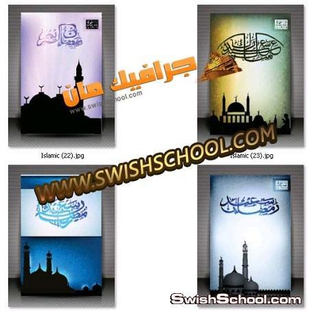 خلفيات وصور رمضان 2013 - خلفيات اسلاميه عاليه الجوده للتصميم - احدث الخلفيات الاسلاميه مدرسه جرافيك مان  2013