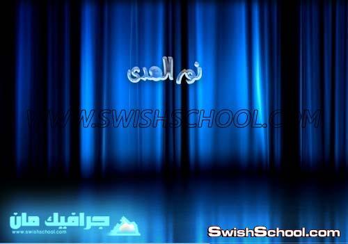خلفيات فديو ستائر استديو مسرح ملونه عاليه الجوده لمختلف المناسبات واعمال المونتاج 2013