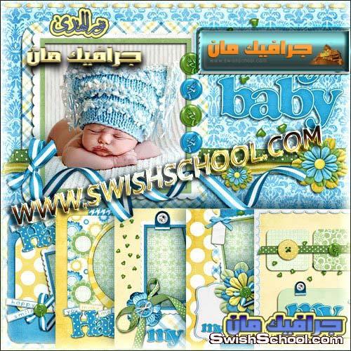 البومات صور للمواليد الجدد مفرغه - البومات صور للبنين والبنات بصيغه png -  اجمل البومات للبيبي الجديد 2013