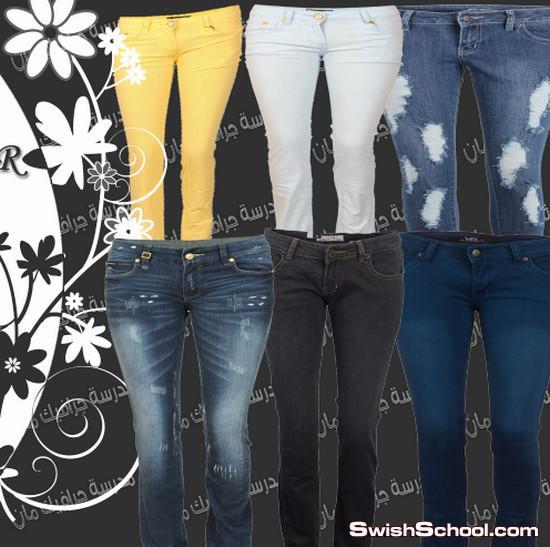صور عاليه الجوده مفرغه بنطلونات جينز للبنات , بنطلون جينز بدون خلفيه , صور مقصوصه
