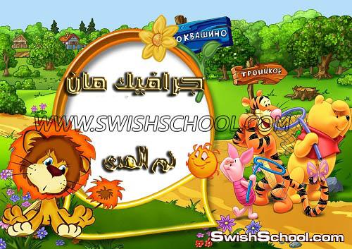 3 اطارات لصور الاطفال مع شخصيات كارتونيه - اطارات صور للاطفال لاجازات الصيف psd 2013