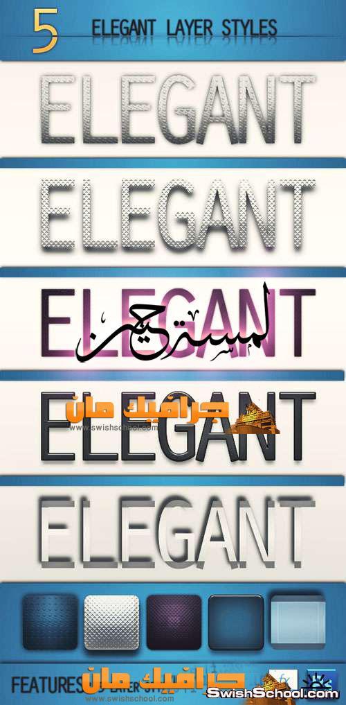 استايلات انيقه للفوتوشوب بالوان متميزة 2012