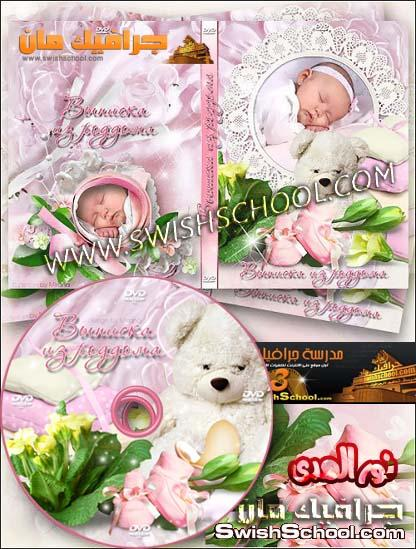 غلاف سي دي ازرق ووردي 2013- غلاف سي دي للمواليد البنات والاولاد 2013