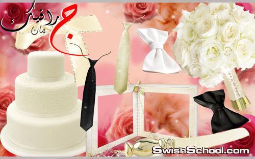 سكرابز مستلازمات العروس ليله العمر2012