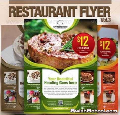 فلاير للاعلان عن خدمات واطباق مطعم