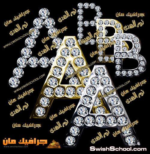 حروف الماس ذهبيه وفضيه مقصوصه png - حروف الماس لامعه للتصاميم الرومانسيه 2013