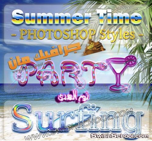 استايل فوتوشوب بالوان الصيف والبحر   cs6 - ستايلات للفوتوشوب جرافيك رمال  2012