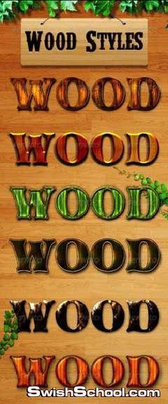 ستايلات خشب للنصوص والاشكال , ستايلات فوتوشوب