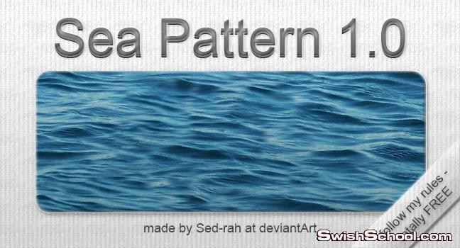 باترن البحر , تموج البحر , امواج البحر , باترن ازرق