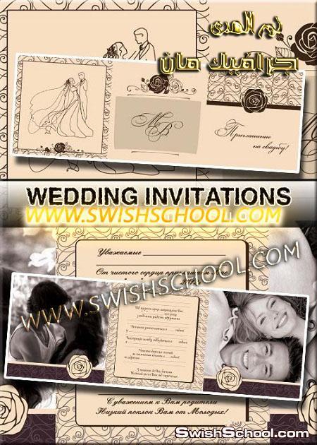 4 دعوات زفاف رومانسيه للكتابه عليها ملفات مفتوحه psd 2013
