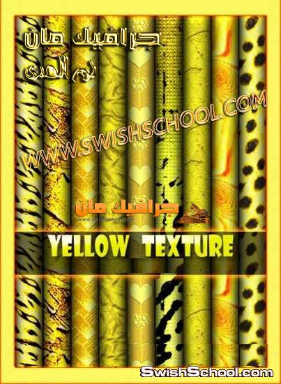 خامات باللون الاصفر الزاهي - خامات صفراء عاليه الجوده - خلفيات جرافيك فوتوشوب 2013