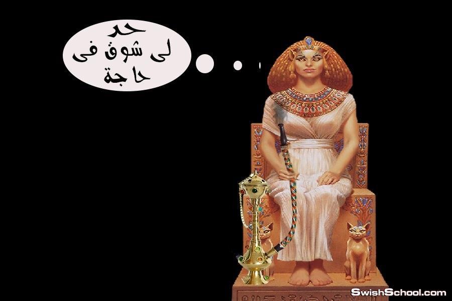 الفراعنة هايجننو والله هههههههههه